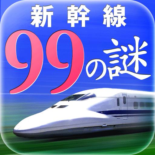 新幹線99の謎―知ってるようで知らない意外な事実